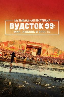 Музыкальная шкатулка. Вудсток 99: Мир, любовь и ярость , 2021 - смотреть онлайн