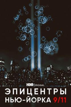 Эпицентры Нью-Йорка 9/11 , 2021 - смотреть онлайн
