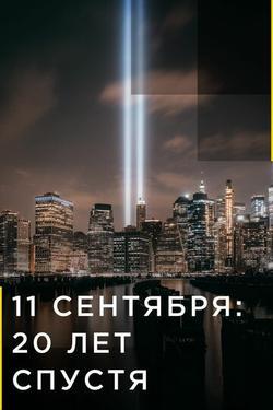 11 сентября: 20 лет спустя , 2021 - смотреть онлайн