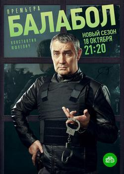 Балабол 5 , 2021 - смотреть онлайн