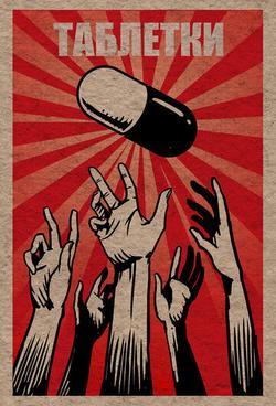 The Pills , 2021 - смотреть онлайн