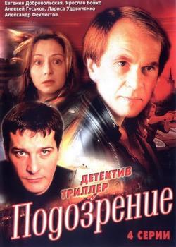 Подозрение, 2001 - смотреть онлайн