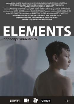 Элементы , 2020 - смотреть онлайн