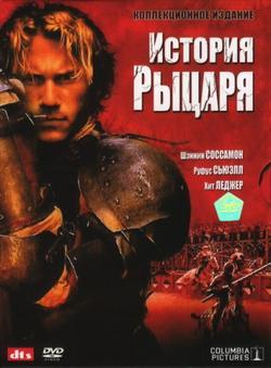 История рыцаря, 2001 - смотреть онлайн