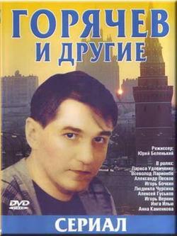 Горячев и другие, 1992 - смотреть онлайн