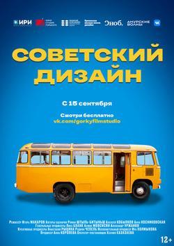 Советский дизайн , 2021 - смотреть онлайн