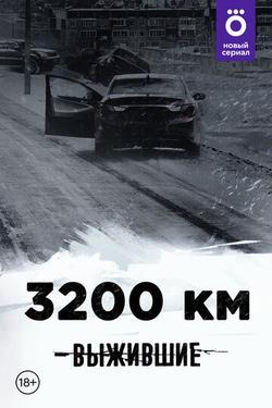 Выжившие: 3200 км , 2021 - смотреть онлайн