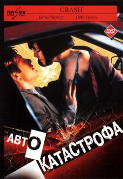 Автокатастрофа, 1996 - смотреть онлайн