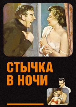 Стычка в ночи, 1952 - смотреть онлайн