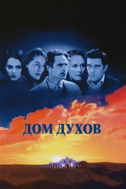 Дом духов, 1993 - смотреть онлайн
