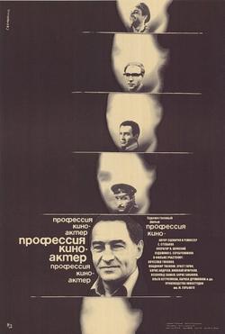 Профессия – киноактер, 1979 - смотреть онлайн