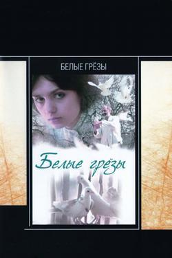 Белые грезы, 1985 - смотреть онлайн