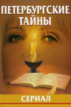 Петербургские тайны, 1994 - смотреть онлайн
