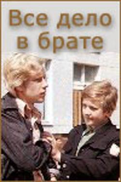 Всё дело в брате, 1976 - смотреть онлайн