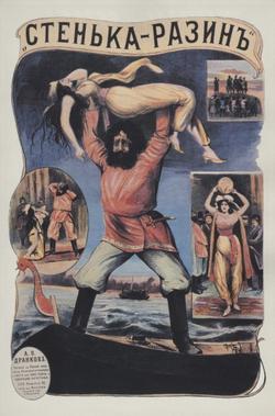 Стенька Разин, 1908 - смотреть онлайн
