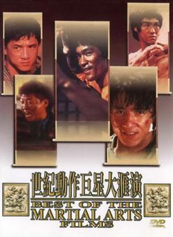 Лучшие в искусстве борьбы, 1992 - смотреть онлайн