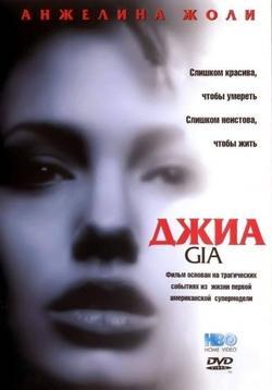 Джиа, 1998 - смотреть онлайн