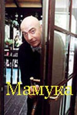 Мамука, 2001 - смотреть онлайн