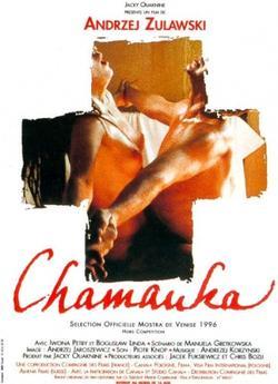 Шаманка, 1996 - смотреть онлайн
