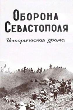 Оборона Севастополя, 1911 - смотреть онлайн