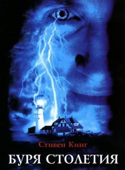Буря столетия, 1999 - смотреть онлайн