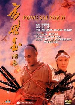Легенда 2, 1993 - смотреть онлайн