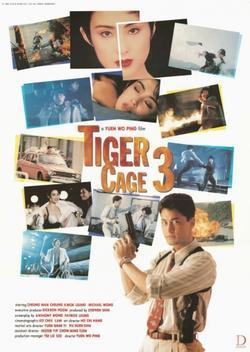 Клетка тигра3, 1991 - смотреть онлайн