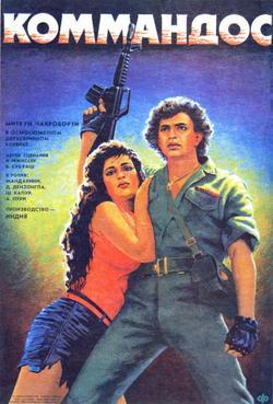 Коммандос, 1988 - смотреть онлайн