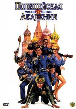 Полицейская академия 7: Миссия в Москве, 1994 - смотреть онлайн