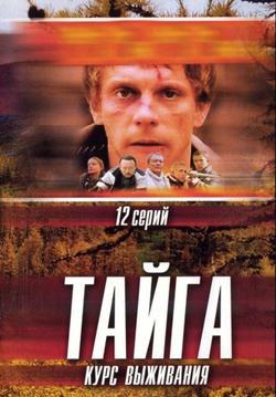 Тайга. Курс выживания, 2002 - смотреть онлайн