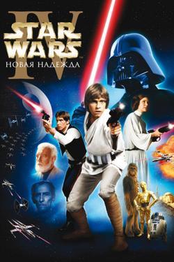 Звёздные войны: Эпизод 4 – Новая надежда, 1977 - смотреть онлайн