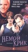 Немой крик, 1998 - смотреть онлайн