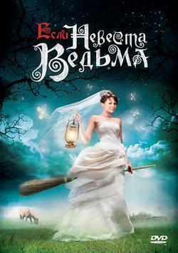 Если невеста ведьма, 2002 - смотреть онлайн