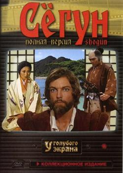 Сёгун, 1980 - смотреть онлайн