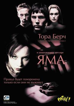 Яма, 2001 - смотреть онлайн