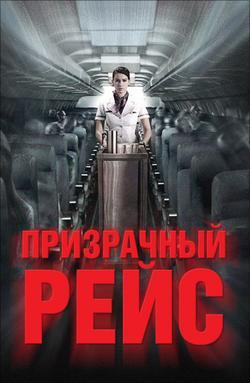 Призрачный рейс, 2012 - смотреть онлайн