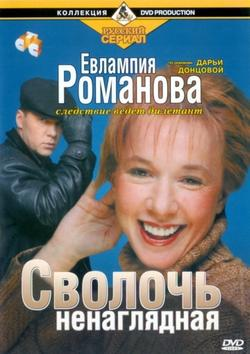 Евлампия Романова. Следствие ведет дилетант, 2003 - смотреть онлайн