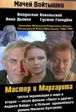 Мастер и Маргарита, 1988 - смотреть онлайн
