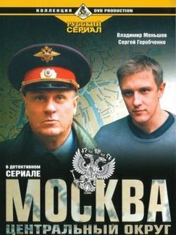 Москва. Центральный округ, 2003 - смотреть онлайн