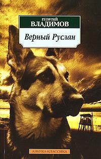 Верный Руслан (История караульной собаки), 1991 - смотреть онлайн