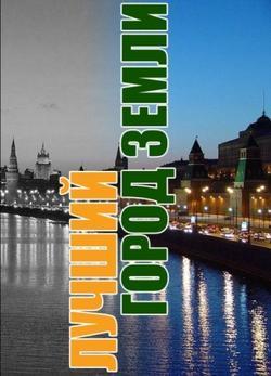 Лучший город Земли, 2003 - смотреть онлайн