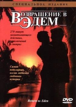 Возвращение в Эдем, 1983 - смотреть онлайн