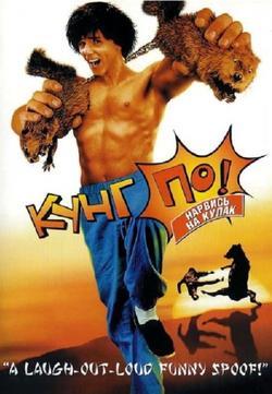 Кунг По: Нарвись на кулак, 2002 - смотреть онлайн