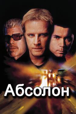 Абсолон, 2002 - смотреть онлайн