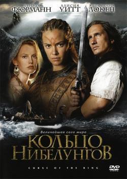 Кольцо Нибелунгов, 2004 - смотреть онлайн