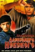 Плащаница Александра Невского, 1991 - смотреть онлайн