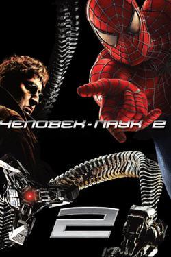 Человек-паук 2, 2004 - смотреть онлайн
