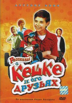 Рассказы о Кешке и его друзьях, 1974 - смотреть онлайн