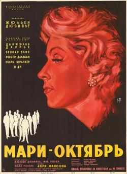 Мари-Октябрь, 1959 - смотреть онлайн