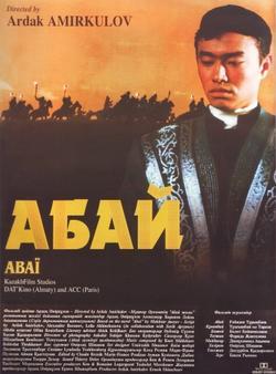 Абай, 1995 - смотреть онлайн